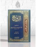 Ar-Rouh - Ibn al-Qayyim - الروح - الإمام ابن قيم الجوزية