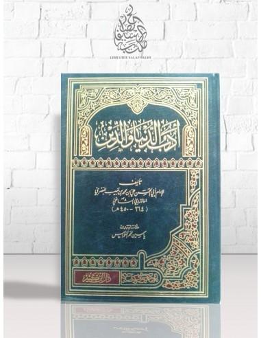 أدب الدنيا و الدين - الماوردي