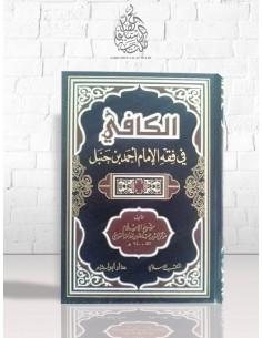 الكافي في فقه الإمام أحمد بن حنبل - ابن قدامة المقدسي