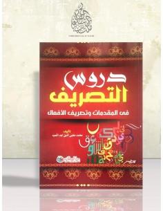 دروس التصريف - محمد محي الدين عبد الحميد
