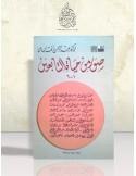 صور من حياة التابعين - د. عبد الرحمن رأفت الباشا