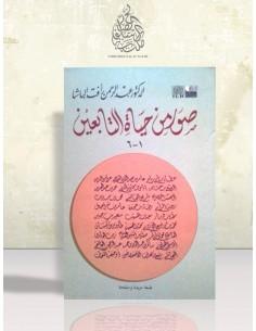 Souwar min Hayat at-Tâbi'in - 'Abder-Rahman al-Bâchâ - صور من حياة التابعين - د. عبد الرحمن رأفت الباشا