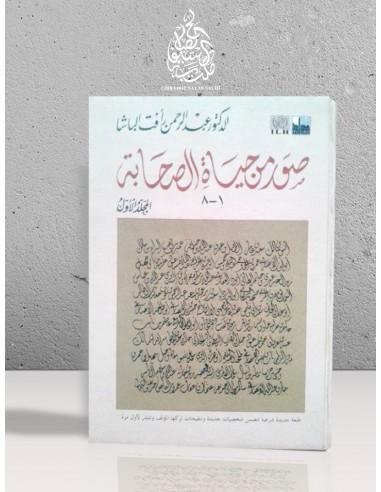 Souwar min Hayat as-Sahâba (tome 1) - 'Abder-Rahman al-Bâchâ - صور من حياة الصحابة (1) - د. عبد الرحمن رأفت الباشا