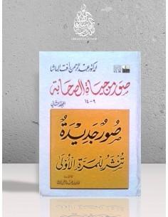 Souwar min Hayat as-Sahâba (tome 2) - 'Abder-Rahman al-Bâchâ - صور من حياة الصحابة (2) - د. عبد الرحمن رأفت الباشا