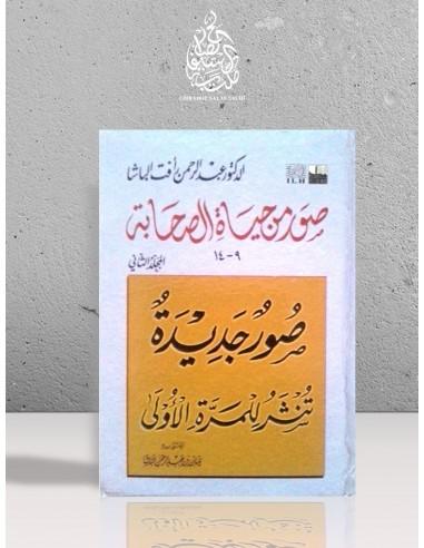 صور من حياة الصحابة (2) - د. عبد الرحمن رأفت الباشا
