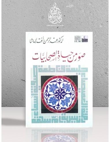 Souwar min Hayat as-Sahâbiyat - 'Abder-Rahman al-Bâchâ - صور من حياة الصحابيات - د. عبد الرحمن رأفت الباشا