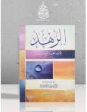 Az-Zuhd - Ahmad Ibn Hanbal - الزهد - الإمام أحمد بن حنبل