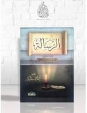 Ar-Risâla - Ach-Châfi'i - الرسالة - الإمام الشافعي