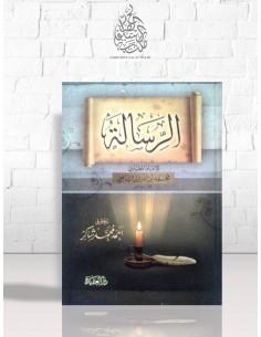 الرسالة - الإمام الشافعي