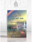 Fatâwâ 'Oulamâ al-Balad al-Harâm - فتاوى علماء البلد الحرام