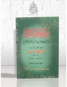 Tahrîm al-Lihya - Cheikh Ibn Qâsim - تحريم حلق اللحية من الكتاب و السنة و الإجماع - الشيخ عبد الرحمن بن محمد بن قاسم