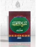 Tanqîh al-Azhariyya - Mohammed Mouhyi Dîn 'Abdel-Hamîd - تنقيح الأزهرية - محمد محي الدين عبد الحميد