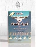 Jouz fihi Dhikr I'tiqâd as-Salaf - An-Nawawi - جزء فيه ذكر اعتقاد السلف في الحروف و الأصوات - النووي