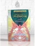 ريحانة الطفل المسلم في العقيدة و الحديث و الفقه (الجزء 1) - خالد بن محمد أبو عبد الأعلى