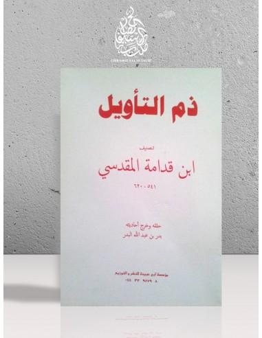 Dham at-Tawîl - Ibn Qoudâmah - ذم التأويل - ابن قدامة المقدسي