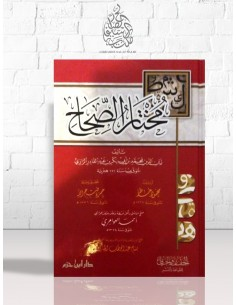 Moukhtâr as-Sihâh - Ar-Râzi - مختار الصحاح - زين الدين محمد بن أبي بكر الرازي