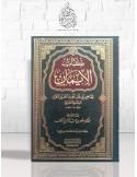 كتاب الإيمان - القاضي أبو يعلى الفراء