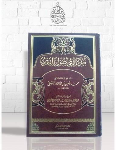 Mouzakkira fî Oussoul al-Fiqh - Cheikh Chinqîti - مذكرة في أصول الفقه - الشيخ محمد الأمين الشنقيطي