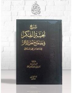 Charh Noukbat al-Fikar - Tariq Ibn 'Iwad ALLAH - شرح نخبة الفكر في مصطلح أهل الأثر - طارق بن عوض الله أبو معاذ