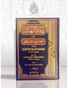 إغاثة اللهفان من مصائد الشيطان - الإمام ابن قيم الجوزية