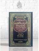 At-Ta'liq 'ala as-Siyâsa ach-Char'iya - التعليق على السياسة الشرعية في إصلاح الراعي و الرعية لابن تيمية - الشيخ العثيمين