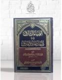 Ad-Diyâ ach-Châriq - Souleyman Ibn Sahman - الضياء الشارق في رد شبهات الماذق المارق - الشيخ سليمان بن سحمان