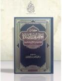 Ta'zim Qadr as-Salat - Al-Marwazi - تعظيم قدر الصلاة - الإمام المروزي