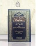 Al-Kabâir - Adh-Dhahabi - الكبائر - الإمام الذهبي