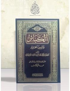 الكبائر - الإمام الذهبي