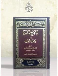 As-Sahîh al-Mousnad min Asbâb an-Nouzoul - Cheikh Mouqbil - الصحيح المسند من أسباب النزول - الشيخ مقبل