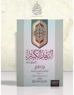 الزهد الكبير - الإمام البيهقي