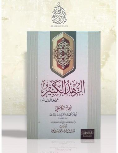 Az-Zouhd al-Kabîr - Al-Bayhaqi - الزهد الكبير - الإمام البيهقي