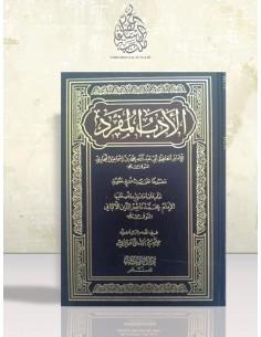 الأدب المفرد - الإمام البخاري