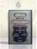 Irchâd al-Fouhoul - Ach-Chawkâni - إرشاد الفحول إلى تحقيق الحق من علم الأصول - الإمام الشوكاني