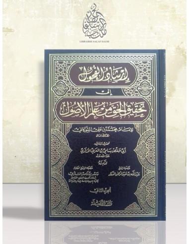 إرشاد الفحول إلى تحقيق الحق من علم الأصول - الإمام الشوكاني
