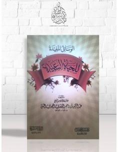 Al-Wasâil al-Moufîda lli-Hayyat as-Sa'îda - Cheikh Sa'di - الوسائل المفيدة للحياة السعيدة - الشيخ السعدي