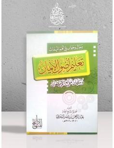 سؤال و جواب في أهم المهمات / تعليم أصول الإيمان - الشيخ السعدي