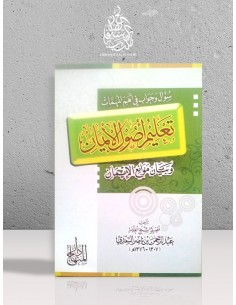 Souâl wa Jawâb fî Ahamm al-Mouhimmat - Cheikh Sa'di - سؤال و جواب في أهم المهمات / تعليم أصول الإيمان - الشيخ السعدي