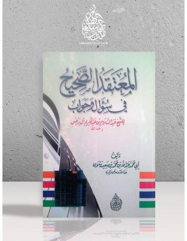 Al-Mou'taqad as-Sahîh - Souâl wa Jawâb - المعتقد الصحيح في سؤال و جواب لعبد السلام بن برجس - عبد الله بن رسلان