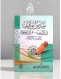 200 Souâl wa Jawâ lil-Atfâl - تيسير الوهاب في تقريب 200 سؤال و جواب لأطفال الكتاب - عبد الله بن رسلان