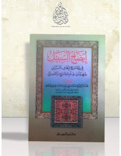 إيضاح السبيل في شرح إتحاف النيل بمهمات علم الجرح و التعديل - الشيخ محمد بن علي بن آدم الإثيوبي