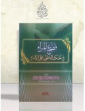 Qat' al-Mirâ - قطع المراء في حكم الدخول على الأمراء - الشيخ عبد السلام بن برجس آل عبد الكريم