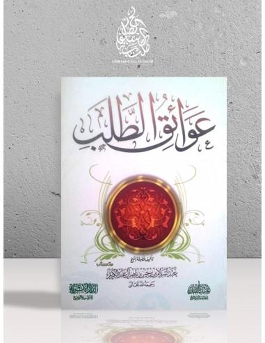 عوائق الطلب - الشيخ عبد السلام بن برجس آل عبد الكريم