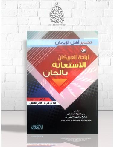 تحذير أهل الإيمان من إباحة العبيكان الاستعانة بالجان - الشيخ بدر بن علي بن طامي العتيبي