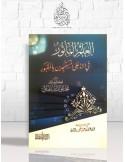 Al-'Ilm al-Mathour - Cheikh al-Hilâli - العلم المأثور في الرد على المستنجدين بالقبور - الشيخ محمد تقي الدين الهلالي