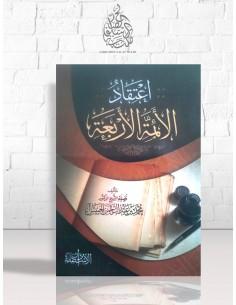 اعتقاد الأئمة الأربعة - الشيخ محمد بن عبد الرحمن الخميس