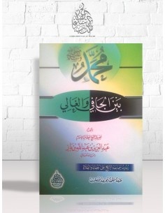 Mohammed Bayna al-Jâfi wal-Ghâli - Cheikh Ibn Bâz - محمد صلى الله عليه و سلم بين الجافي و الغالي - الشيخ ابن باز