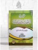 Sahîh al-Ahâdith al-Qoudoussiyya - Cheikh al-Albani - صحيح الأحاديث القدسية - الشيخ الألباني