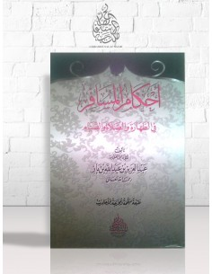 أحكام المسافر في الطهارة و الصلاة و الصيام - الشيخ ابن باز