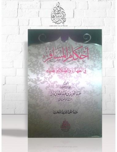 Ahkâm al-Moussâfir - Cheikh Ibn Bâz - أحكام المسافر في الطهارة و الصلاة و الصيام - الشيخ ابن باز